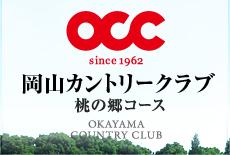 岡山カントリークラブ 公式ホームページ